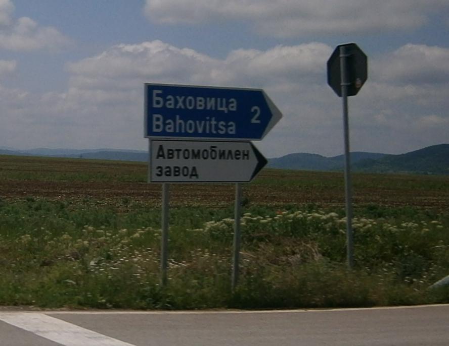 Агриада купува и продава земеделска земя в Баховица