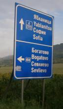 Агриада купува и продава земеделска земя в Богатово