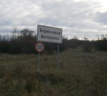 Купува земеделска земя в Бориславци