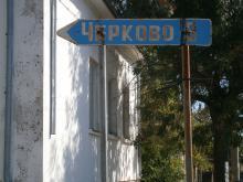 Агриада купува земеделска земя в Черково