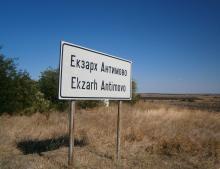 Агриада купува земеделска земя в Екзарх Антимово