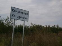 Агриада купува и продава земеделска земя в Калугерово