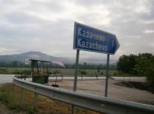 Агриада купува и продава земеделска земя в Казачево