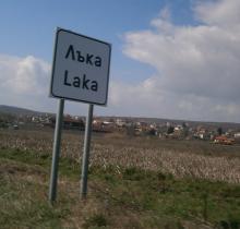Агриада купува и продава земеделска земя в Лъка