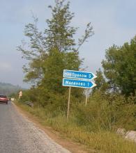 Агриада купува и продава земеделска земя в Малиново