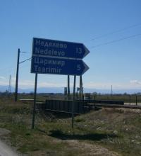 Агриада купува и продава земеделска земя в Неделево