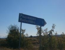 Агриада купува земеделска земя в Радойново