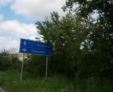 Агриада купува земеделска земя в село Севдалина