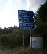 село Трънак, община Руен