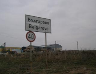 Агриада купува и продава земеделска земя в Българово