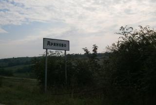 Агриада купува земеделска земя в Дряново