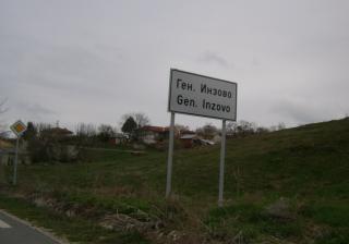 Агриада купува земеделска земя в село Генерал Инзово
