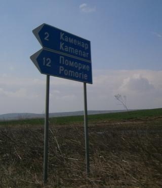 Агриада купува и продава земеделска земя в Каменар