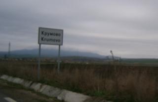 Агриада купува земеделска земя в село Крумово община Тунджа