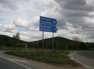 Агриада купува и продава земеделска земя в Куртово