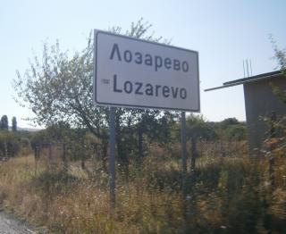 Лозарево