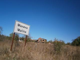 Купува земеделска земя в Малина