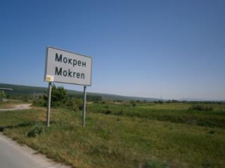 Купува земеделска земя в Мокрен