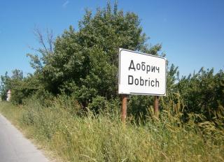 Агриада купува земеделска земя в село Добрич, община Димитровград