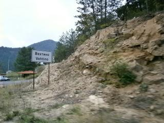 Агриада купува земеделска земя във Вехтино